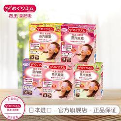 日本花王蒸汽眼罩黑眼圈全家福5 j
