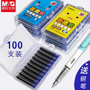晨光100支装小学生可换黑色钢笔