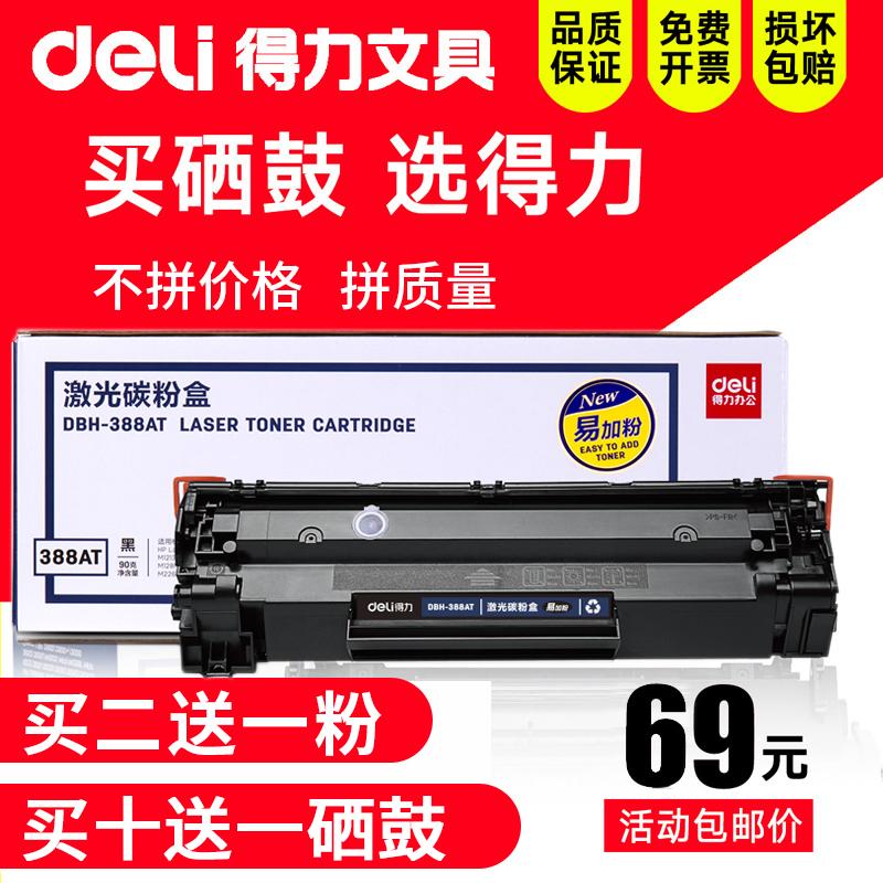 得力388A易加粉硒鼓适用惠普HP1007 M1136 P1108 m126a P1106 HP388A M1139MFP墨盒m1213nf 打印机CC388A晒鼓