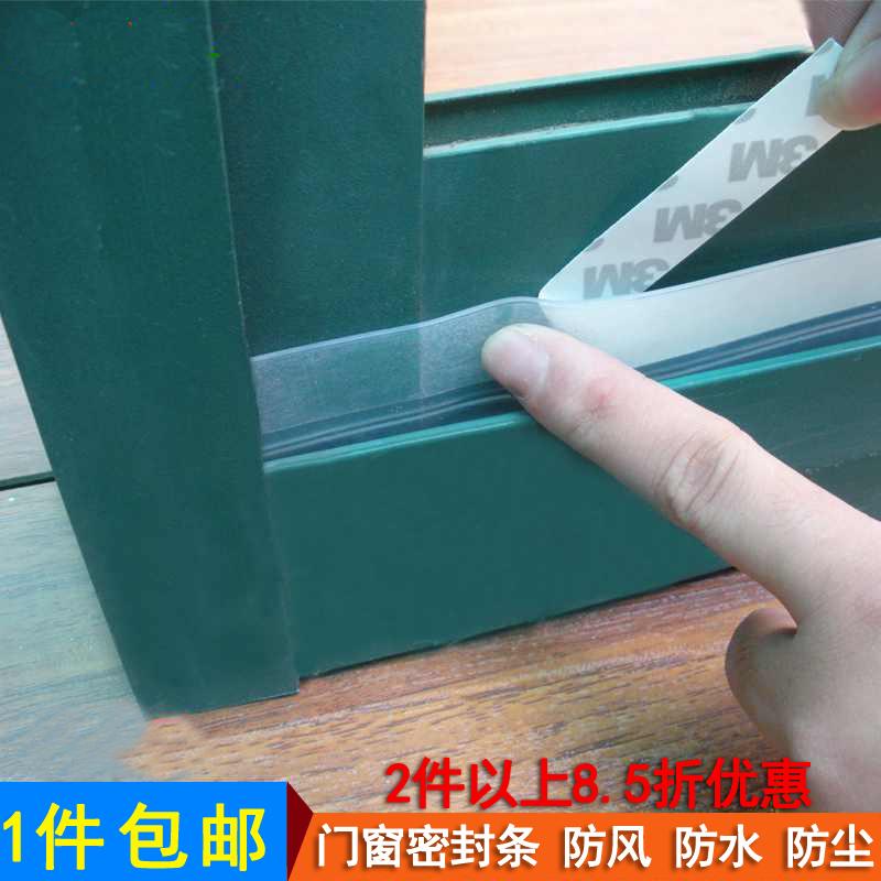 包邮铝合金门窗密封条塑钢推拉窗户自粘防风条玻璃门防水防尘贴条
