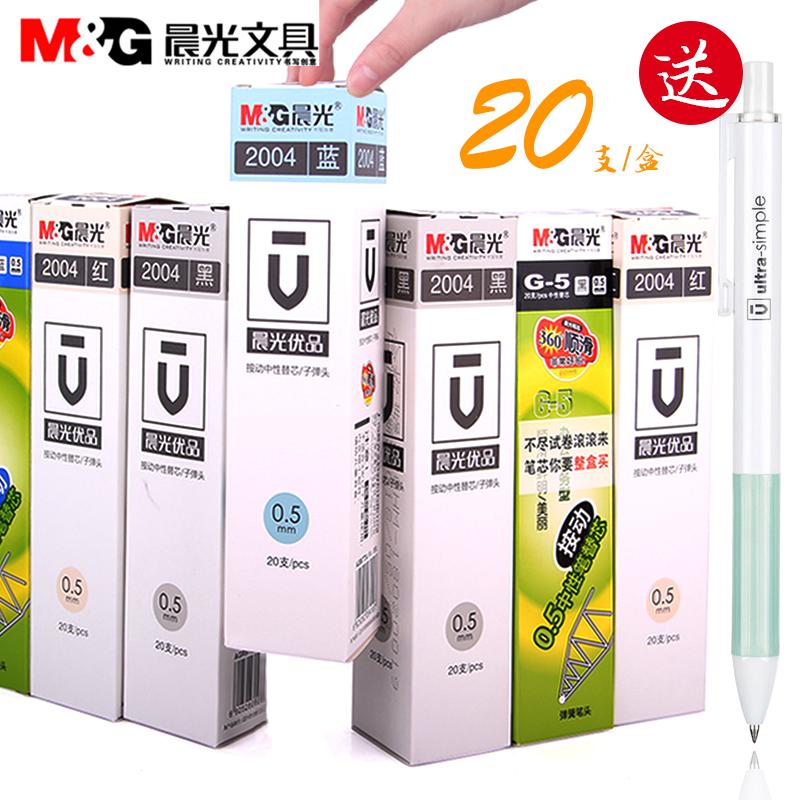 晨光优品按动笔芯2004A弹簧替芯AGPH2601按动式中性笔芯0.5mm黑色