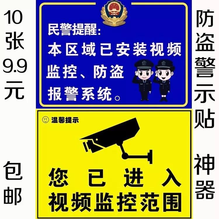 警示语您已进入视频监控范围内有监控牌警告语胶防雨防水防盗贴纸