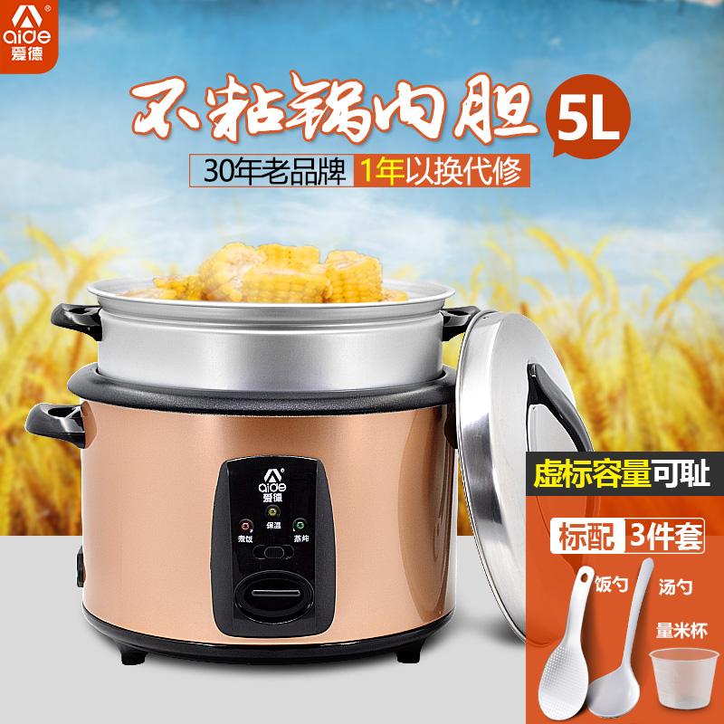 爱德 CFXB50-S90E电饭煲好用吗,哪款值得买呢
