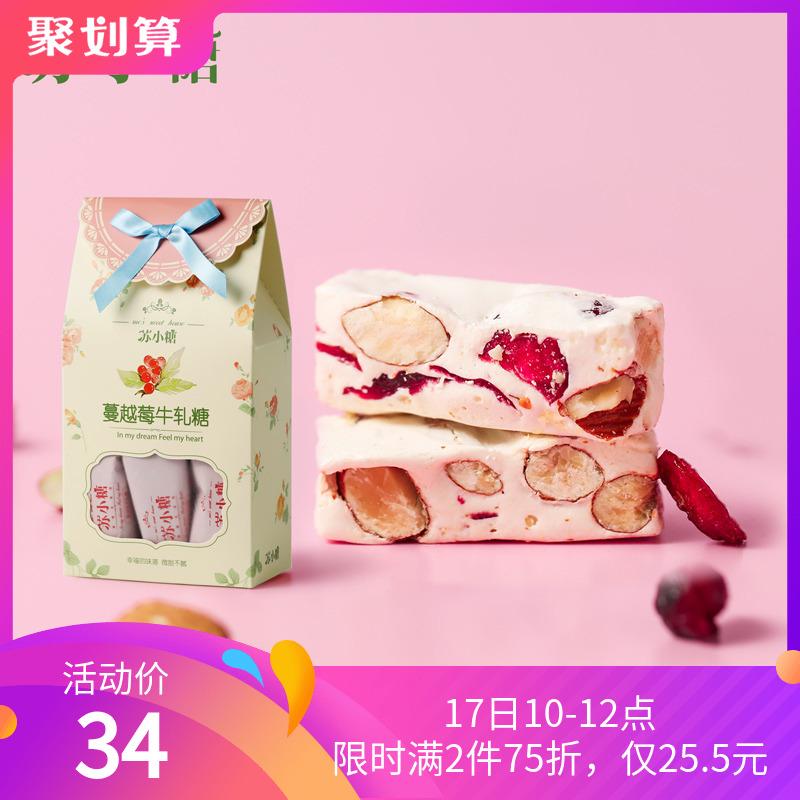 苏小糖牛轧糖厦门特产小零食糖果80后休闲食品140g喜糖网红情话糖