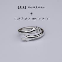 原创设计《我会给你怀抱》925纯银情侣戒指女男对戒开口个性创意