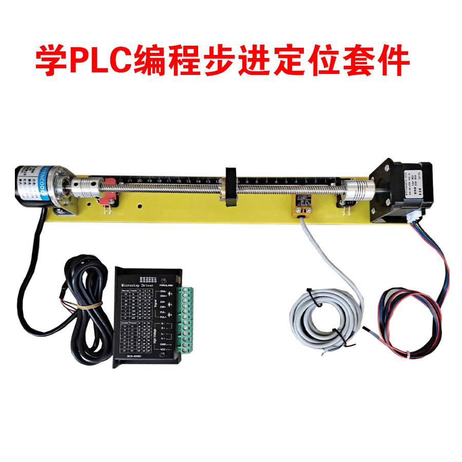 PLCステッピングモータネジテーブルセット位置決め制御エンコーダドライバのプログラムを勉強します。