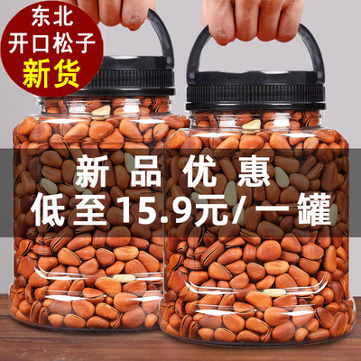 Dadongbei Original Flavor Open Hand Peeled Red Pine Nuts Granules Bulk Nuts Dried Fruit Casual Snacks Net Weight 150g One Can