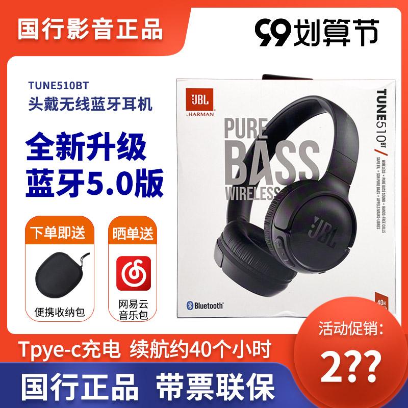 JBL T510BT头戴式无线蓝牙耳机音乐重低音HIFI耳机长续航通话带