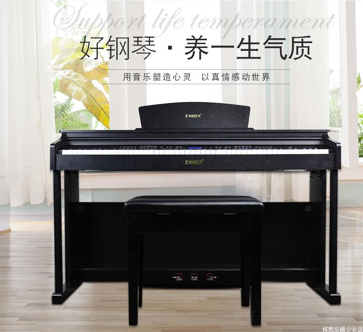 COHEN柯恩数码电钢琴88键重锤智能电子钢琴成人家用初学者电钢