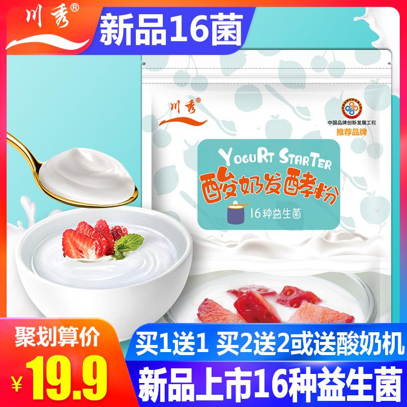 川秀16菌乳酸双歧杆菌酸奶发酵菌剂家用做菌粉自制益生菌发酵粉
