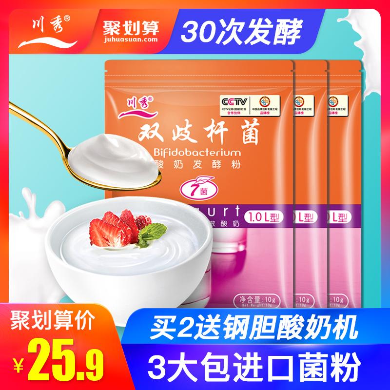 3大袋 川秀双歧杆菌7菌酸奶发酵菌 益生菌 乳酸菌发酵剂 酸奶粉