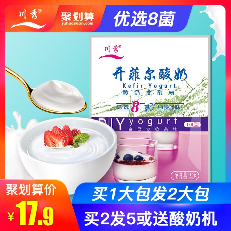 川秀开菲尔 8菌粉乳酸菌酸奶发酵剂 益生菌酸奶发酵菌原味酸奶粉