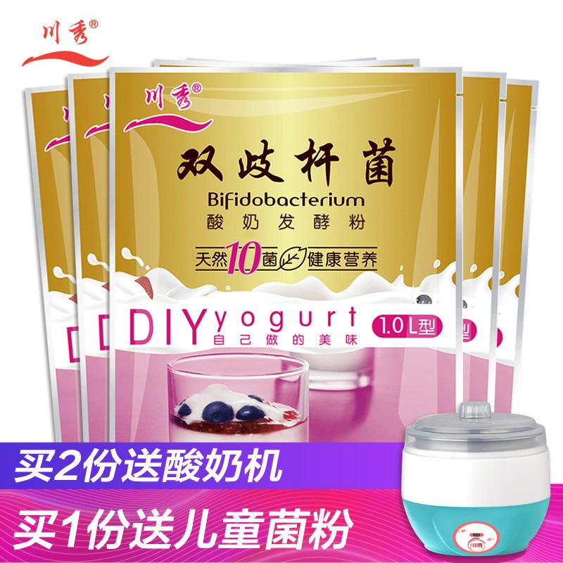 川秀双歧杆菌10菌乳酸发酵剂 益生菌酸奶发酵菌粉5大包酸奶机家用