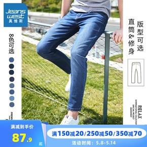 真维斯牛仔裤男修身2020夏季新品潮牌韩版休闲男士长裤宽松直筒裤