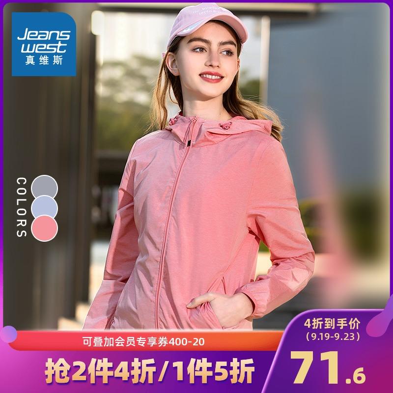真维斯女装薄外套2020春秋新款时尚运动休闲连帽学生外套慢跑上衣