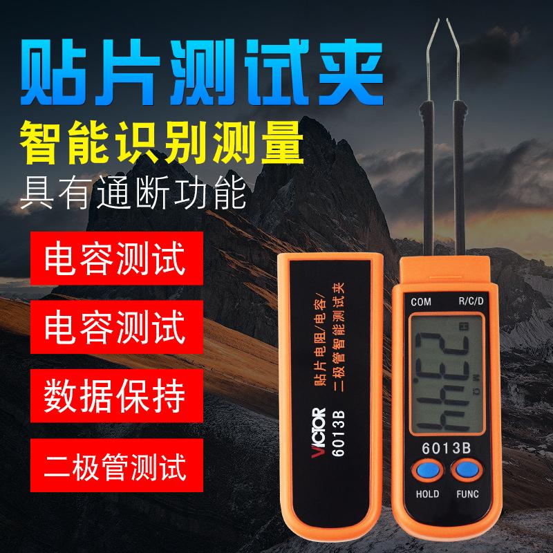 正品深圳胜利VC6013B MD贴片电容测试夹迷你LCR测试夹 数字电容表