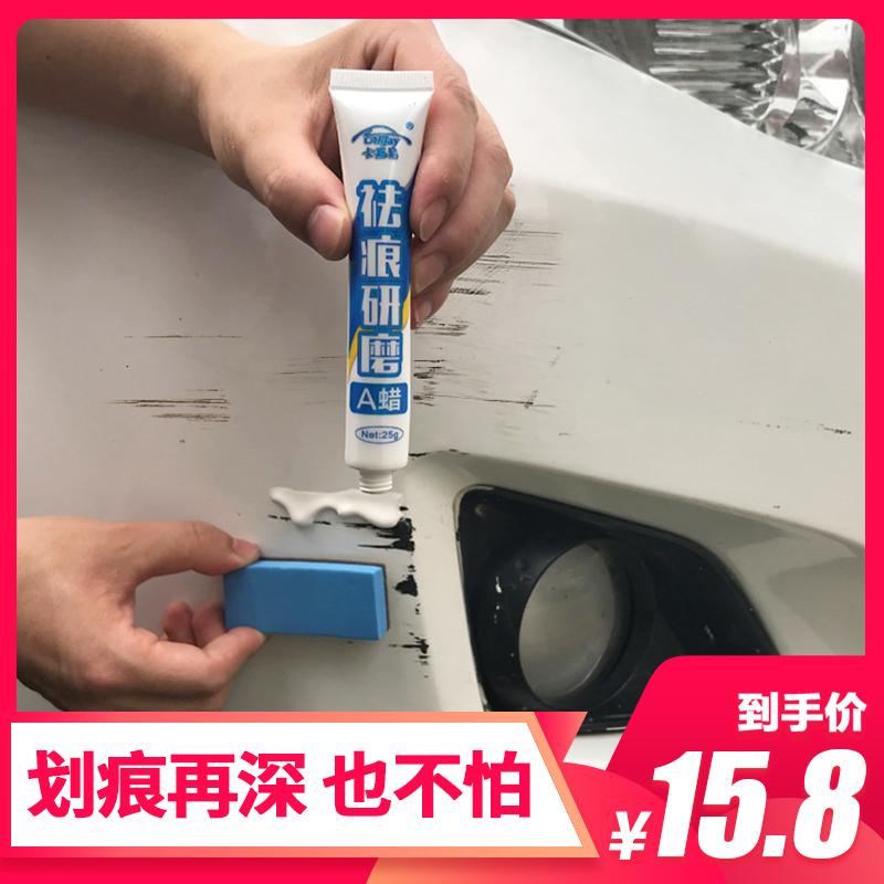 汽车补漆笔珍珠黑色划痕修复液白色油漆面修补车漆神器刮痕去痕点