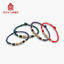 The Palace Museum Guanghua Tongting Series Handrope Qixi Valentine's Day Gift Official Flagship Shop of the Palace Museum