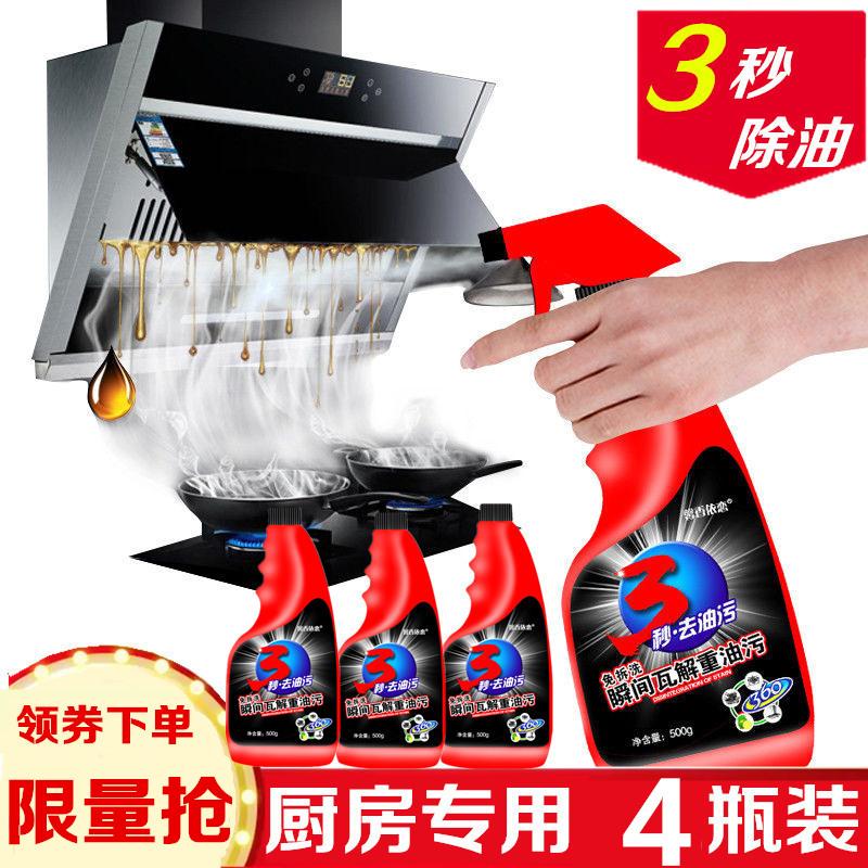 3秒除油油烟净油4瓶装烟机清洗剂厨房清洁强力重油污净去油清洁剂