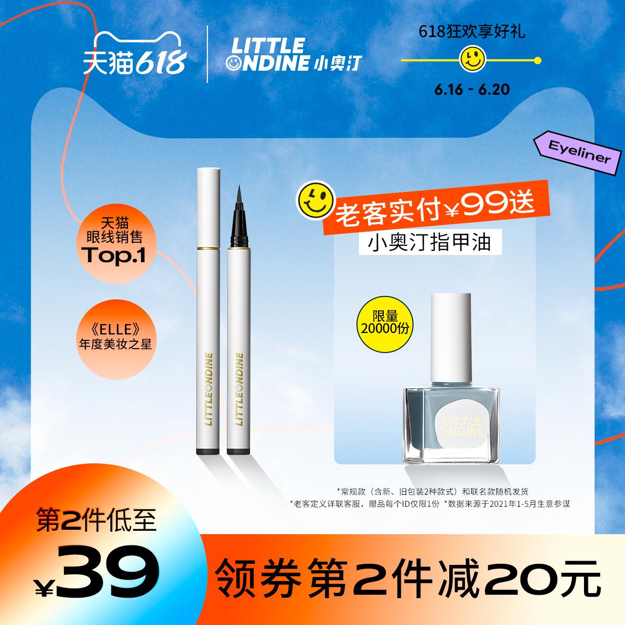 【618抢购】小奥汀眼线液笔 彩色防水不晕染持久极细新手胶笔正品