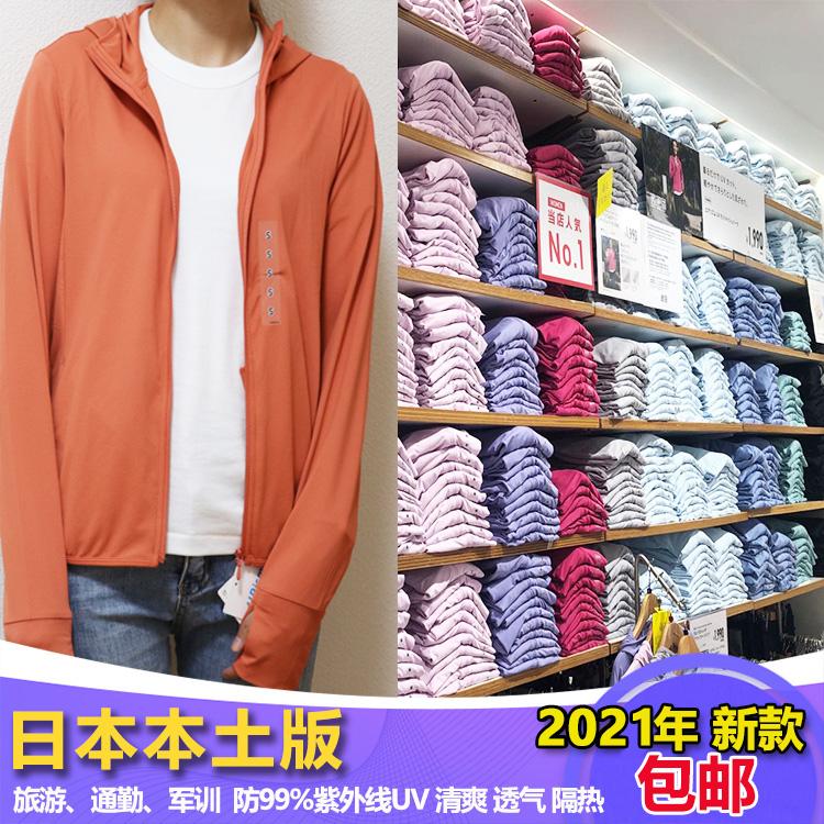 现货 2021年日本原装进口优衣库防晒衣服 女士长袖防uv紫外线外套