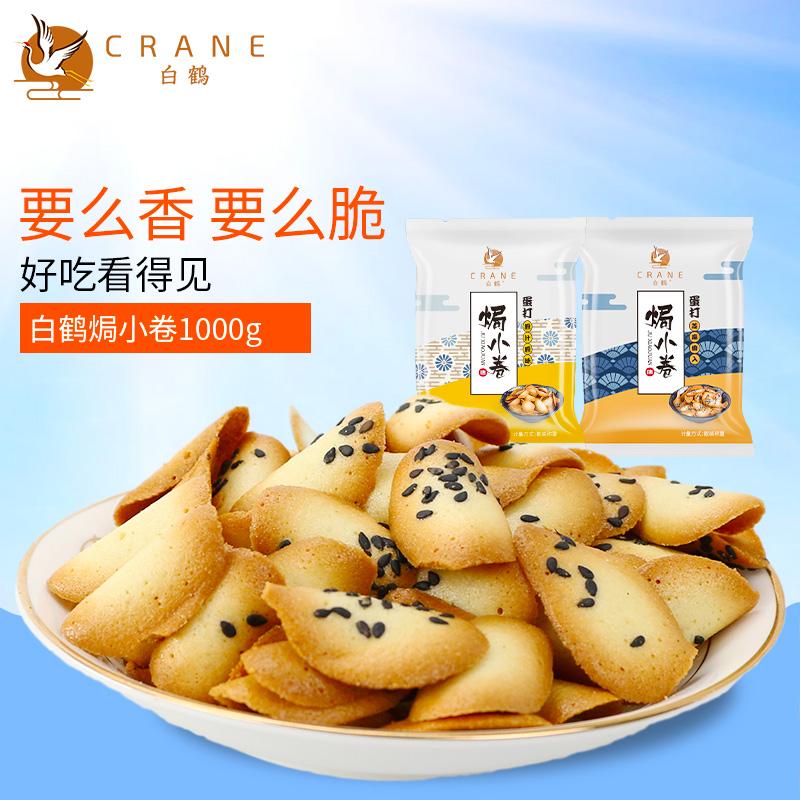 白鹤 香脆芝麻煎卷 薄脆饼干特产零食品小吃早餐休闲 �h小卷1000g