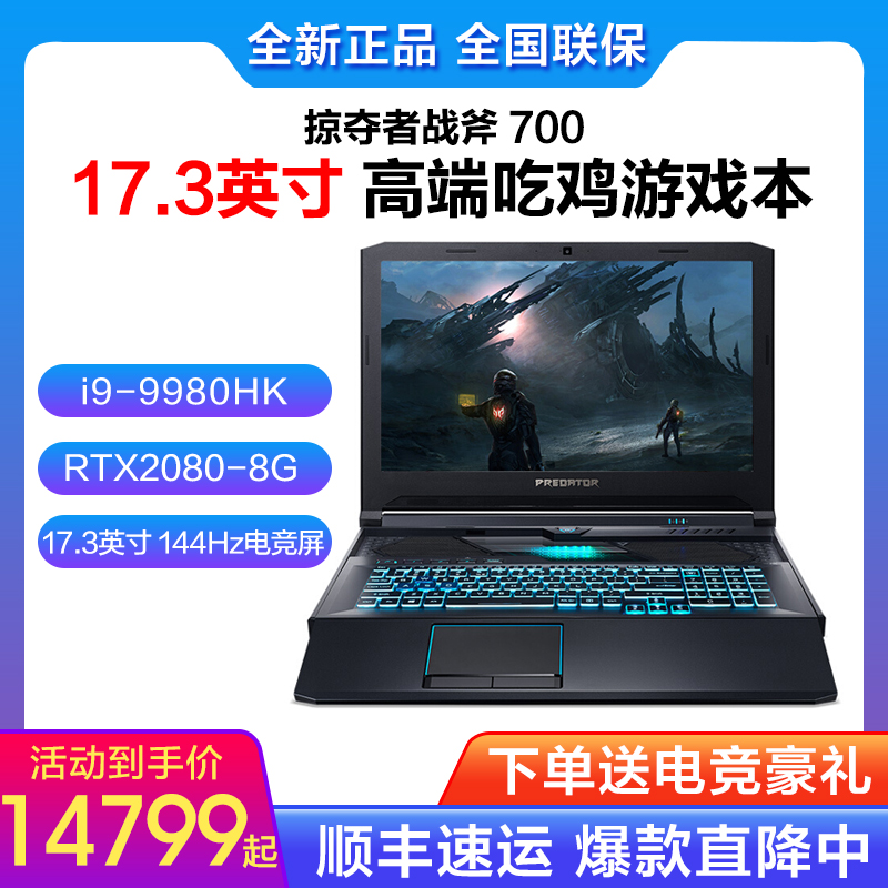 Acer / Acer predator Tomahawk 700 high end machine Huang i9 chicken eating video game book 2070 laptop