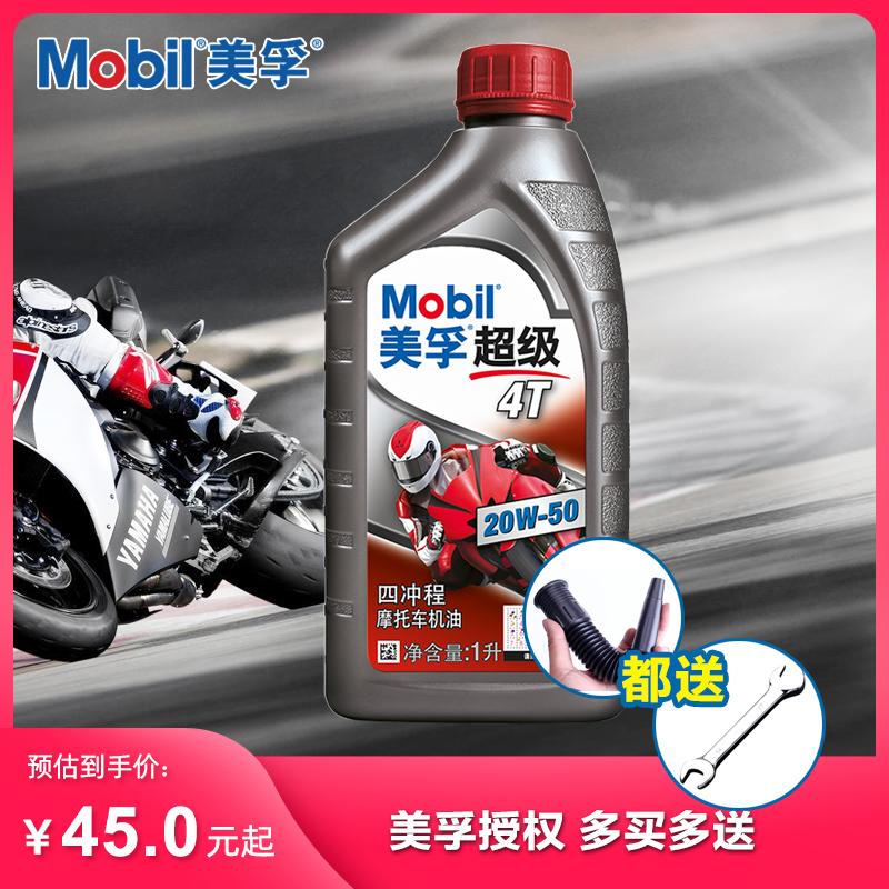 モービルスーパー4 Tスクーターの豪爵本田通用の規格品のオートバイの4ストロークのエンジンオイルの20 W-50