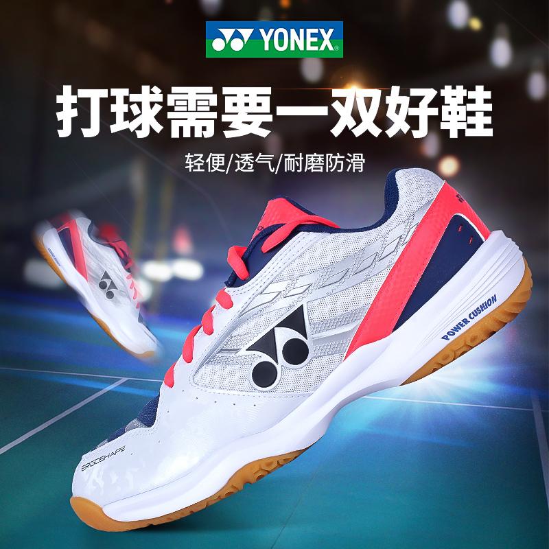 2019新款YONEX尤尼克斯羽毛球鞋yy男款鞋女鞋专业运动鞋SHB-210CR