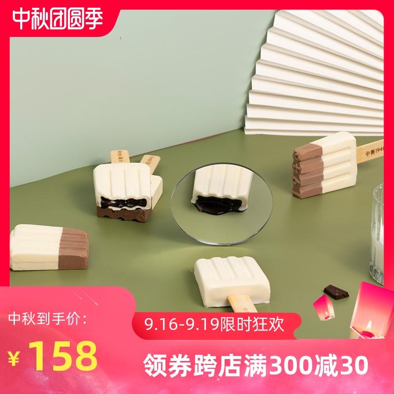 中街1946牛乳半半系列半巧*5流心*5冰棍冰淇淋雪糕10支装