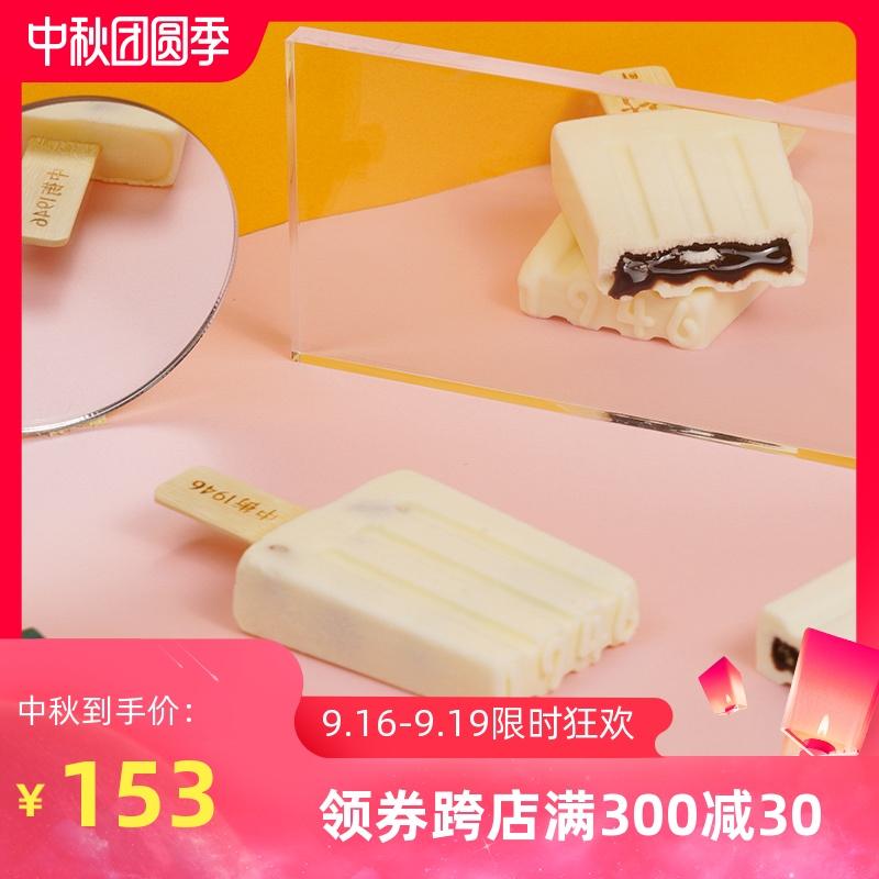 中街1946牛乳流心系列牛乳*5流心*5冰棍冰淇淋雪糕10支装