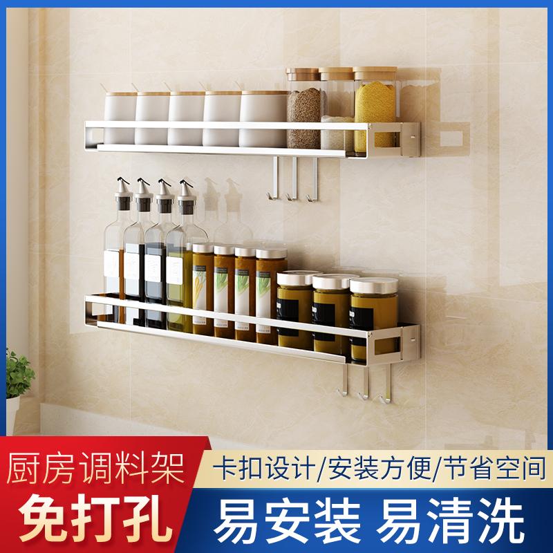 免打孔不锈钢厨房置物架壁挂式家用大全调味调料收纳架用品神器