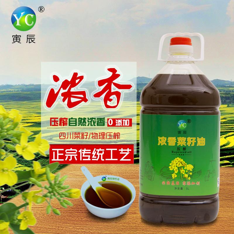 四川浓香菜籽油农家自榨压榨非转基因食用油 10斤纯菜籽油5升家用