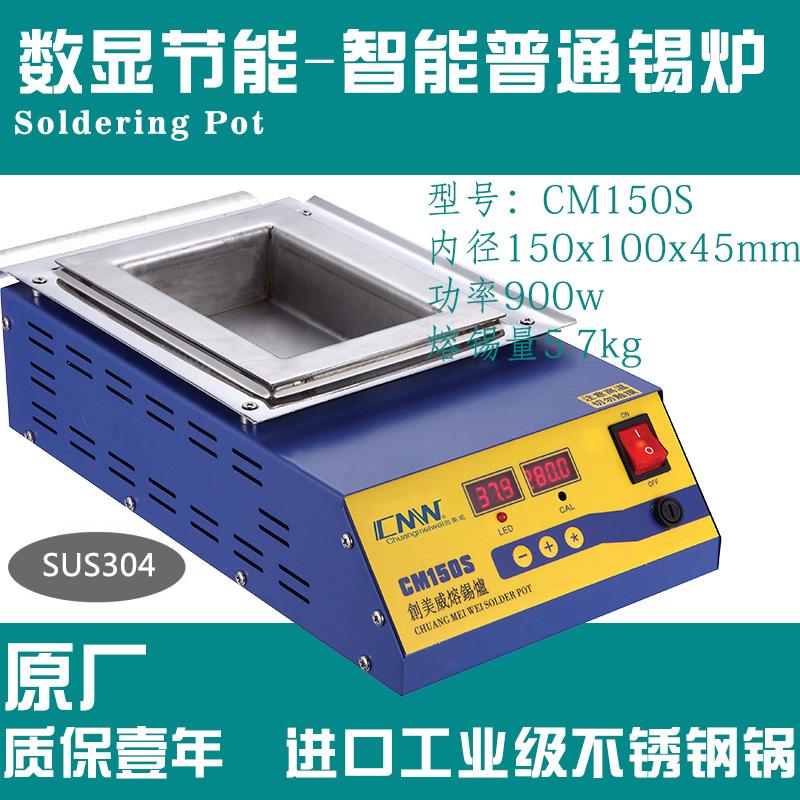 【普通CM-150s】150x100x45不锈钢可调温焊锡炉 台式手浸式熔锡炉
