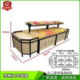 水果货架展示架超市蔬菜架中岛散货架零食干货货柜生鲜超市水果店