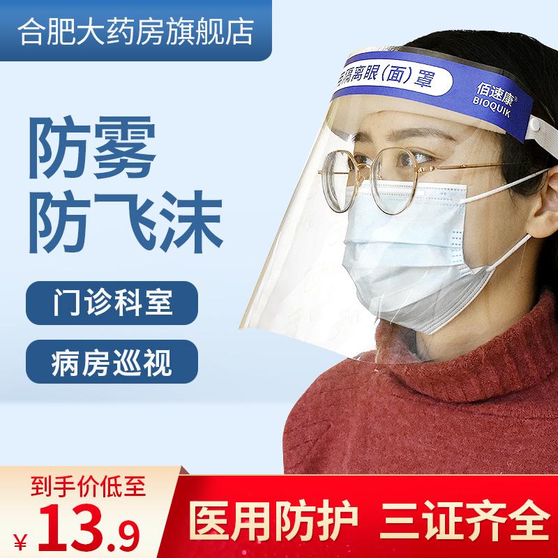 Basukang medical isolation mask protective mask transparent full face anti fog eye protection liquid splashing medical ZF