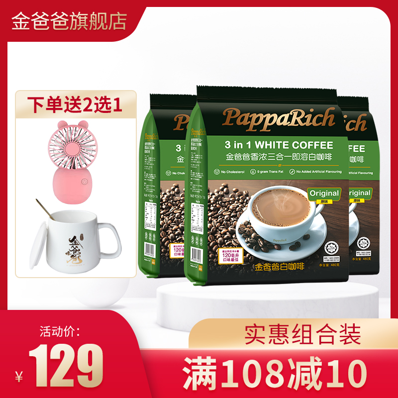 Malaysia white coffee, golden dad three in one, original imported instant coffee without fragrance, refreshing and delicious.