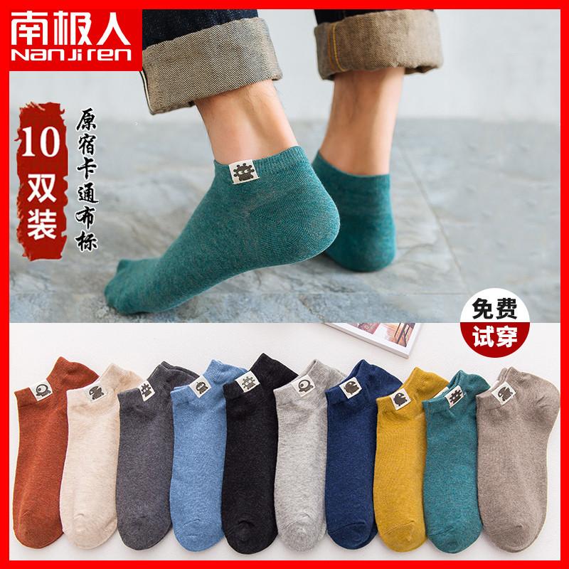 南极人男士袜子男棉短袜春夏季船袜低帮透气夏天防臭吸汗薄款潮袜