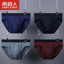 南极人4条盒装男士内裤男三角裤纯棉质青年透气性感可爱大码裤头