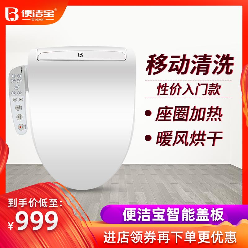 便洁宝加热电动智能马桶盖全自动家用坐便器盖板通用款洁身器230C