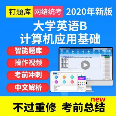 钉题库2020大学英语b网络教育统考计算机应用专升本试级视频课程