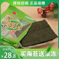 紫菜海味零食宝宝出游休闲零食罐40g三十二个赞芝麻夹心海苔脆片