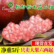 净重5斤【6两以上】突尼斯软籽水晶石榴