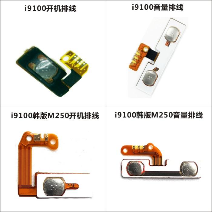 适用于三星 i9100韩版音量排线 M250开机排线 i9100开机音量排线