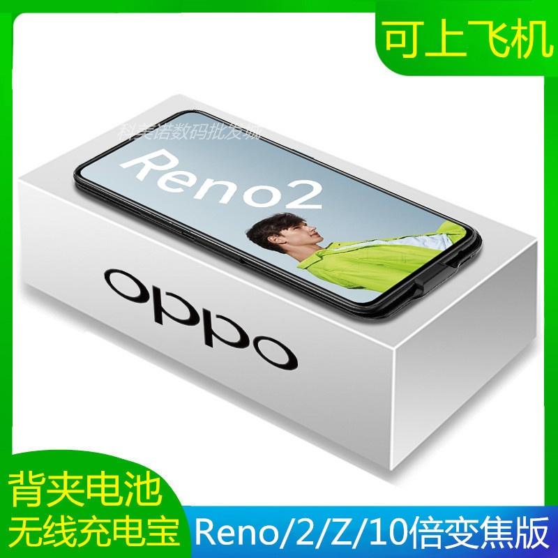 OPPOreno2背夹电池reno/z/10倍变焦版无线手机壳充电宝专用电源器限6000张券