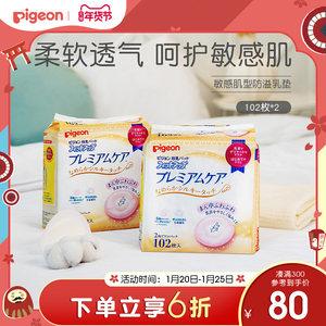 贝亲敏感肌型防溢乳垫日本进口1次性超薄透气204枚官方海外旗舰店