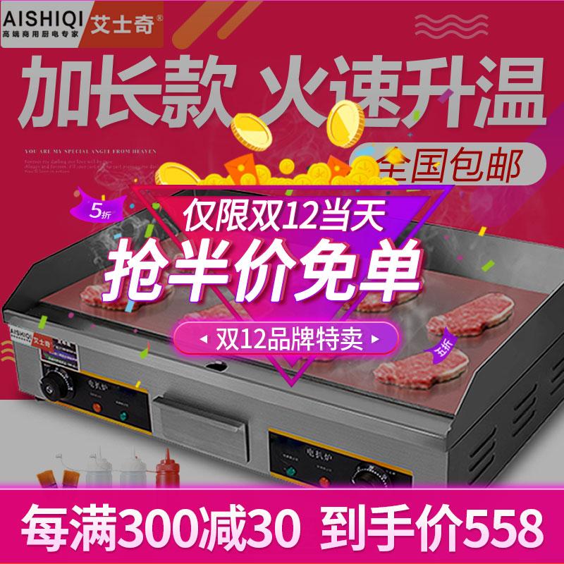 艾士奇铁板鱿鱼台湾烤冷面锅铁板烧设备820手抓饼机器电扒炉商用