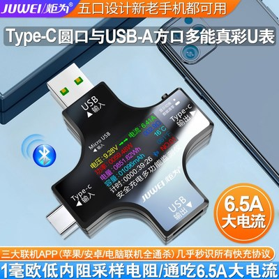 Torch is Type-C PD fast charge multifunctional usb tester charger detector DC voltmeter ammeter