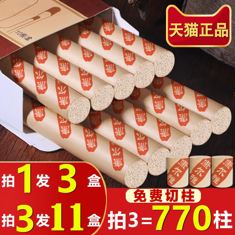 康尔雅艾条艾柱艾灸条艾灸柱纯艾草条熏无烟艾灸盒家用艾绒柱正品