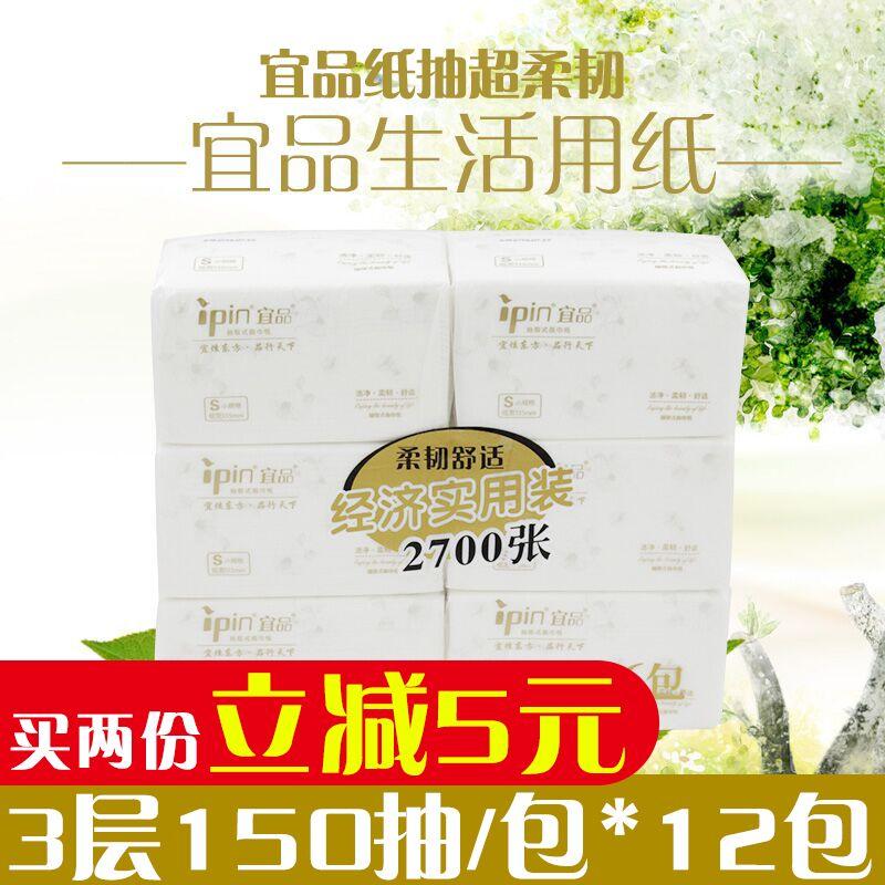 宜品抽纸超柔韧3层150抽/包*12包家用面巾纸餐巾纸便携式纸巾